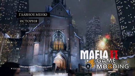 Новое меню for Mafia II