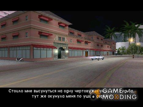 Перевод на русский от Фаргуса для GTA Vice City