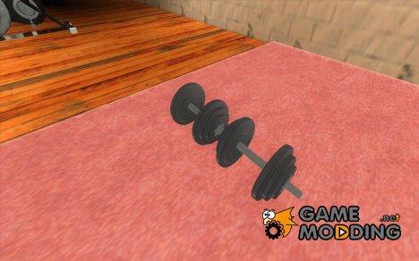 Новые гантели в спорт зал для GTA San Andreas