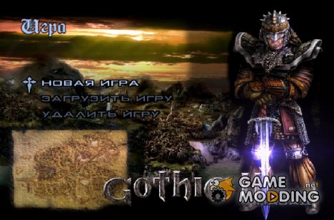 Новое меню и загрузочные экраны в стиле Gothic for GTA San Andreas