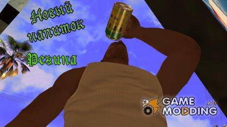 """Новый напиток №6 """"Регина"""" для GTA San Andreas"""