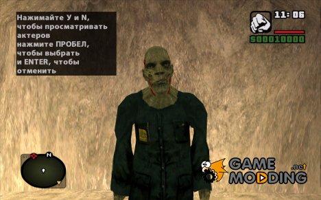 Аномальный зомби из S.T.A.L.K.E.R для GTA San Andreas