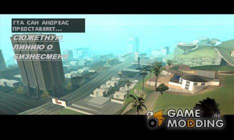 Жизнь бизнесмена. Часть 1 для GTA San Andreas