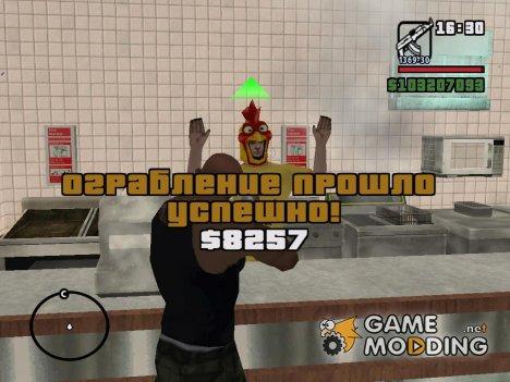 Система ограблений by andre500 v3.0 для GTA San Andreas