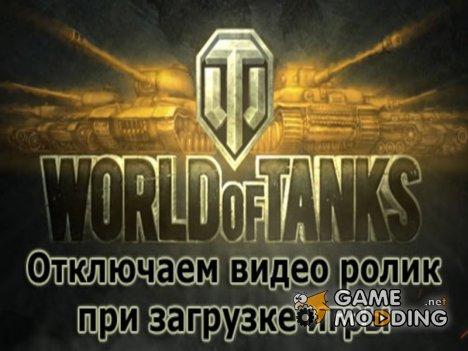 Мод на отключение intro видео в игру (быстрый вход) for World of Tanks