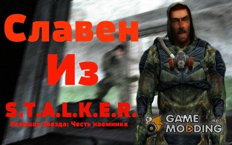 Славен из S.T.A.L.K.E.R. УЗ for GTA San Andreas