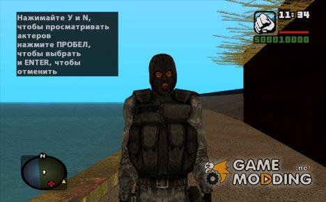 Наемник в балаклаве из S.T.A.L.K.E.R для GTA San Andreas