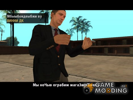 "Ограбление ""Бинко"" for GTA San Andreas"