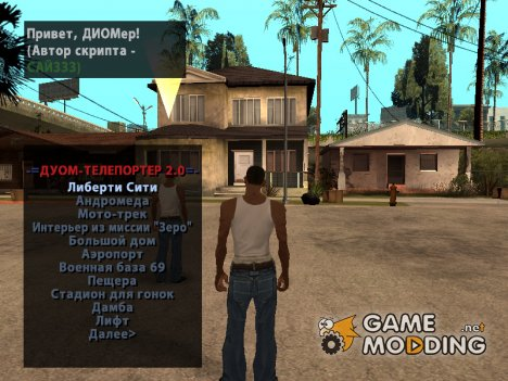 Полезные программы для DYOM для GTA San Andreas