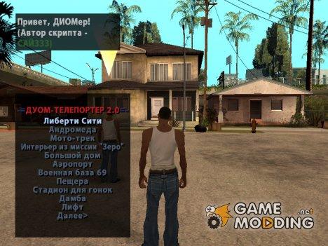 Полезные программы для DYOM for GTA San Andreas