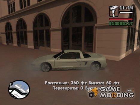 Взрыв покрышек при падении с большой высоты для GTA San Andreas