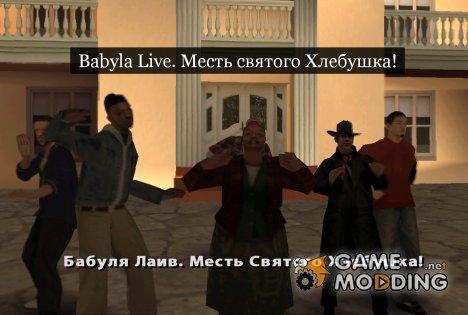 Babyla Live. Месть Святого Хлебушка для GTA San Andreas