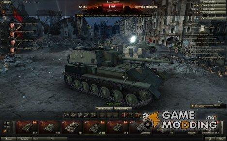 Удаление декалий с танков для World of Tanks