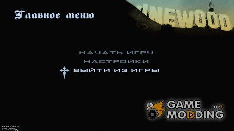 Патч для Steam версии для GTA San Andreas