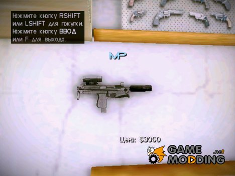 PM-98 Glauberyt SMG V2 для GTA Vice City