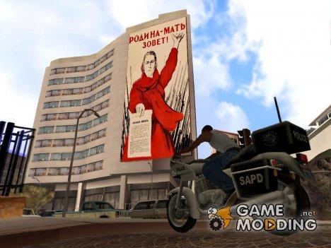 Плакат СССР for GTA San Andreas