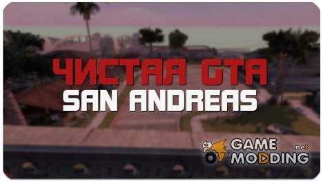 Special Pack for mods для GTA San Andreas