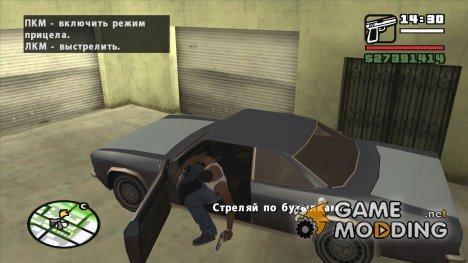 Открыть закрытую машину for GTA San Andreas