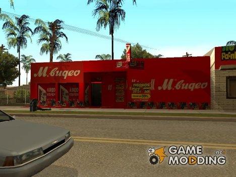 Новый магазин М.Видео для GTA San Andreas