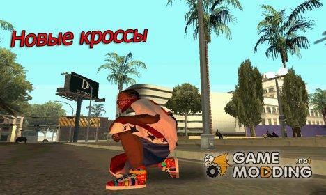 Моднявые кроссы для GTA San Andreas
