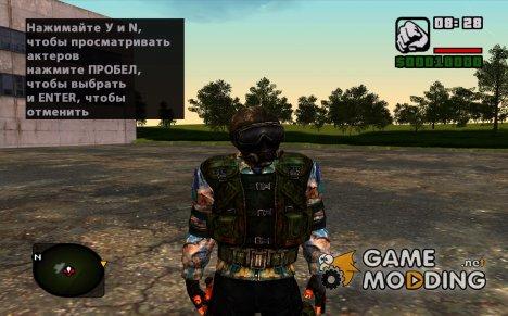 "Член группировки ""Чистое Небо"" в бронежилете ""ЧН-2"" из S.T.A.L.K.E.R for GTA San Andreas"