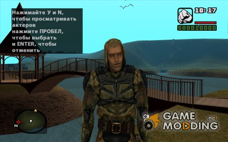 "Шрам в комбинезоне ""Страж Свободы"" из S.T.A.L.K.E.R для GTA San Andreas"
