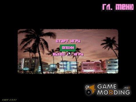 Miami menu mod для GTA Vice City