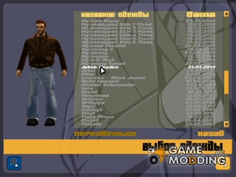 Klod New Style Skin for GTA 3