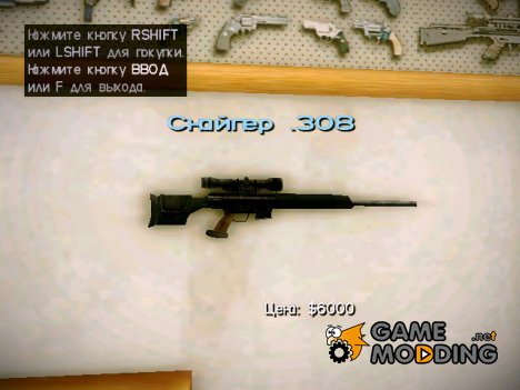 Combat Sniper (H&K PSG-1) из GTA IV for GTA Vice City