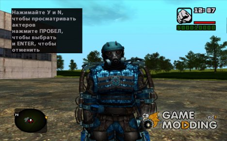 "Член группировки ""Чистое Небо"" в экзоскелете из S.T.A.L.K.E.R for GTA San Andreas"
