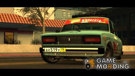 """ВАЗ 2105 """"Боевая Классика"""" for GTA San Andreas"""