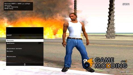 Пак для читеров for GTA San Andreas