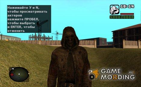 Темный грешник из S.T.A.L.K.E.R v.2 for GTA San Andreas