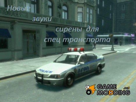 Ревущая сирена for GTA 4