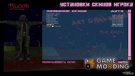 Скин бандита из сталкера для GTA Vice City