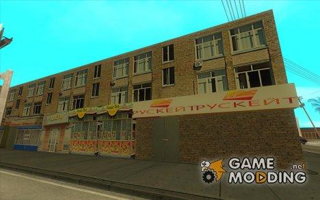 Русские дома в Идлвуде для GTA San Andreas