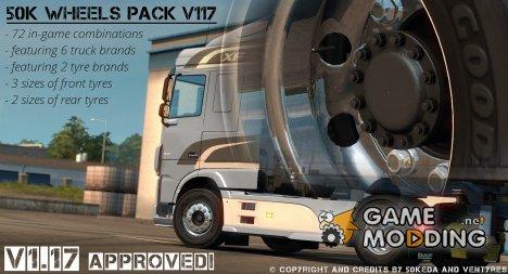 Пак Колес от 50Keda для версий 1.19-1.21 для Euro Truck Simulator 2