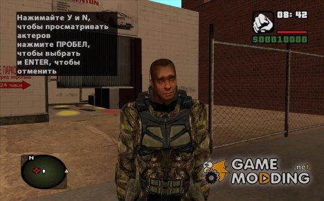 Свободовец в научном комбинезоне свободы без скафандра из S.T.A.L.K.E.R v.1 for GTA San Andreas
