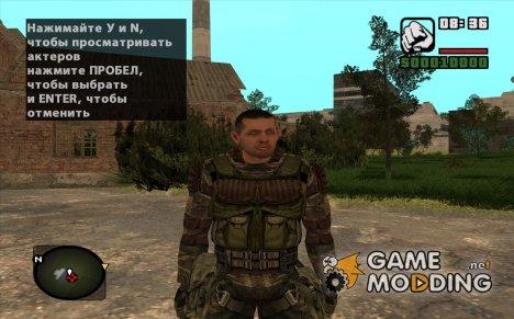 Монолитовец с уникальной внешностью из S.T.A.L.K.E.R v.5 для GTA San Andreas
