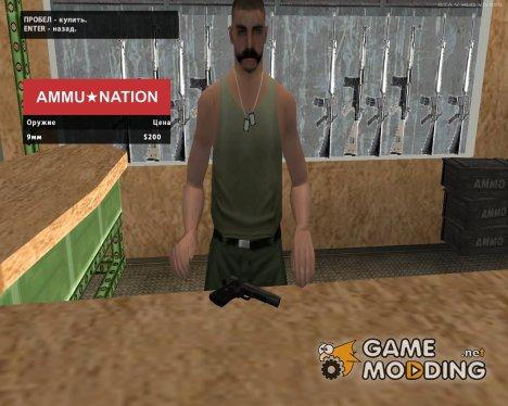 Стандартный пак оружия в HD for GTA San Andreas