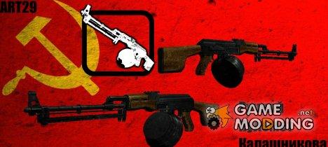 Ручной Пулемет Калашникова (РПК) for GTA San Andreas