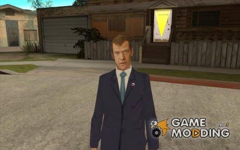 Дмитрий Анатольевич Медведев for GTA San Andreas
