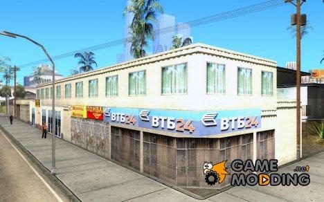 Современная Россия v. 0.1 для GTA San Andreas