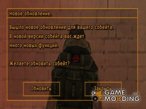 Slono Boyko Project для GTA San Andreas