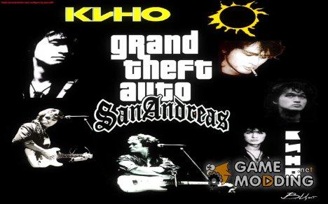 Виктор Цой - Новые загрузочные экраны for GTA San Andreas