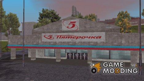 Супермаркет Пятёрочка для GTA 3