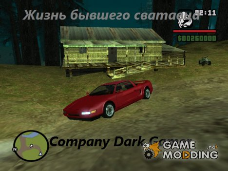 Жизнь бывшего сватовца for GTA San Andreas