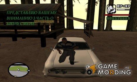 Жизнь бизнесмена. Часть 3 for GTA San Andreas