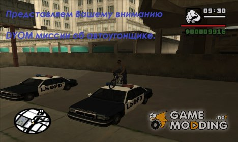 Автоугонщик for GTA San Andreas