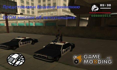 Автоугонщик для GTA San Andreas